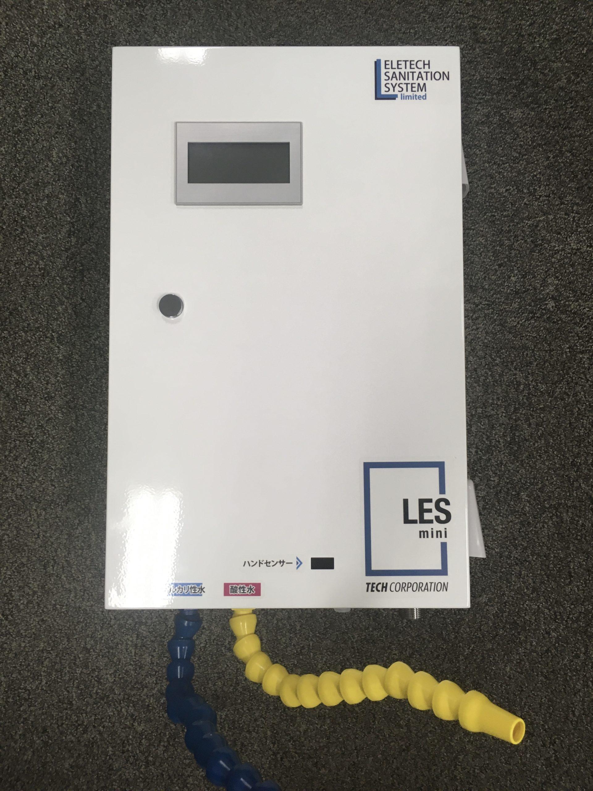 省スペース型電解水生成装置LES-mini